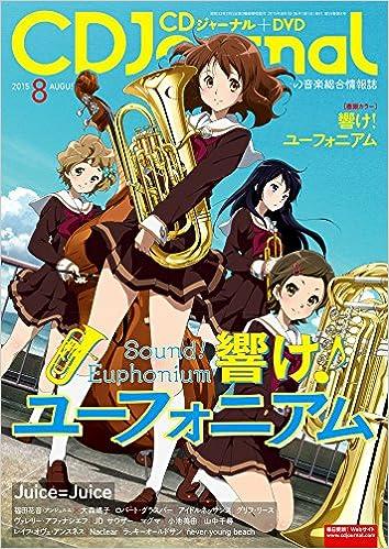 CDJournal2015年 8月号 (CDジャーナル)