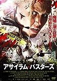アサイラム・バスターズ [DVD]