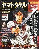 新マンガ日本史 2010年 10/0号 [雑誌]