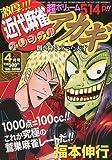 近代麻雀オリジナル 2010年 04月号 [雑誌]