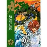 ガサラキ (3) (角川コミックス・エース)