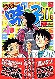 ミスター味っ子2(4) (イブニングKC)
