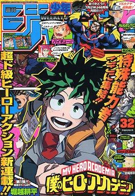 週刊少年ジャンプ2014年7月21日号No.32