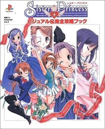 Sister Princessビジュアル&完全攻略ブック (電撃G's PREMIUM)