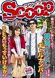 韓流ファンが賑わう街で韓流イケメンに変装した男がギャルナンパ!カタコトの日本語だけでSEXまでもっていけるか検証!
