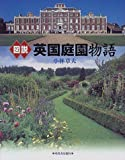 図説 英国庭園物語 (ふくろうの本)