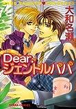 Dear.ジェントルパパ (キャラコミックス)
