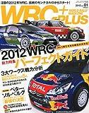 WRC PLUS (プラス) 2012 Vol.01 2012年 2/27号 [雑誌]