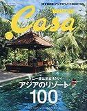 CasaBRUTUS(カ-サブル-タス) 2016年 9月号 [アジアのリゾート 100] ランキングお取り寄せ