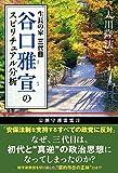生長の家 三代目 谷口雅宣のスピリチュアル分析 (OR books)