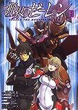 猟界のゼーレン (3) (電撃コミックスNEXT)