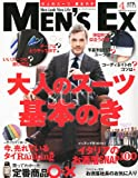 MEN'S EX (メンズ・イーエックス) 2011年 04月号 [雑誌]