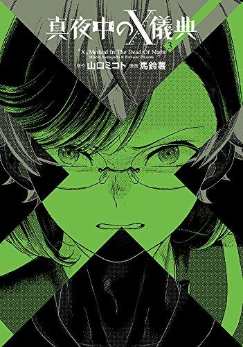真夜中のX儀典 (3) (電撃コミックスNEXT)