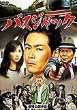 バスジャック [DVD]