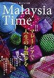 Malaysia Time―マレーシアでかなえる、暮らすような旅
