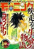 モーニング 2015年43号 [2015年9月24日発売] [雑誌]