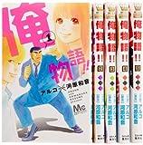 俺物語!! コミック 1-5巻セット (マーガレットコミックス)