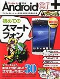 Androider+ (アンドロイダープラス) 2011年 08月号 [雑誌]