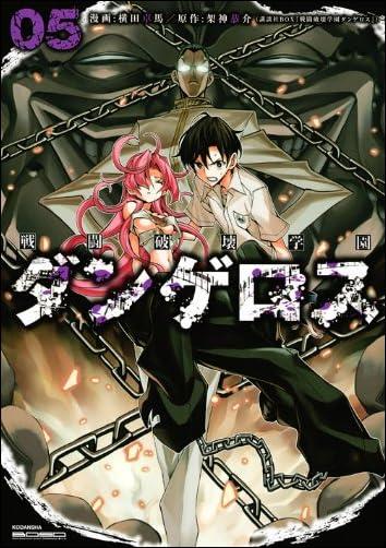 戦闘破壊学園ダンゲロス 5   ヤングマガジンコミックス