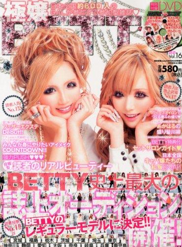Betty 2012年Vol.16 大きい表紙画像