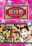 環珠格格(日本版)「還珠姫 ~プリンセスのつくりかた」~ (6枚組DVD-BOX)