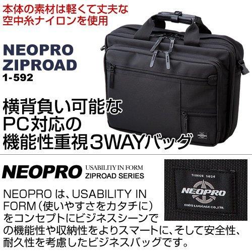 NEOPRO(ネオプロ) 1-592 3way出張ボストンビジネスバッグ