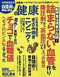 健康 2016年 10 月号 [雑誌] -