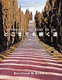 どこまでも続く道 (Healing Photo+CardBook)