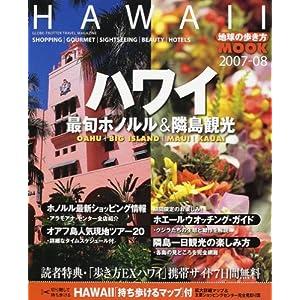 ハワイ (2007-08) (地球の歩き方MOOK)
