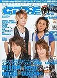 CD でーた 2009年 08月号 [雑誌]