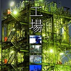 『工場』~MONDO TV presents「ワンダーJAPAN TV」DVD~