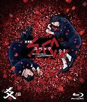 劇場版 SPEC 〜結〜 爻ノ篇 プレミアム・エディション [Blu-ray]