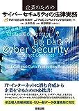 企業のためのサイバーセキュリティの法律実務