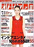 オトナファミ 2011年 06月号 [雑誌]