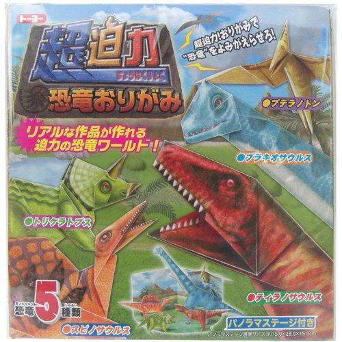 Origami Dinosaur Kit - 1