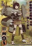 艦娘クリアカードこれくしょんガムPart4/KAI029【日向改】艦隊これくしょん-艦これ-