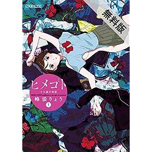 ヒメゴト~十九歳の制服~(1)【期間限定 無料お試し版】 (ビッグコミックス)