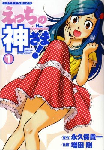えっちの神さま! 1 (1) (ジェッツコミックス)