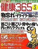 健康365 (ケンコウ サン ロク ゴ) 2006年 05月号
