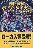 極微機械ボーア・メイカー (ハヤカワ文庫SF)