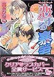 恋する暴君 (2) (GUSH COMICS)