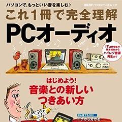 これ1冊で完全理解 PCオーディオ (日経BPパソコンベストムック)