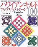 ハワイアンキルトアップリケパターン100—図案100種類 実物大の型紙本文中に掲載