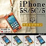 [445]iPhone 5S/5C/5 オイルレザーケース/本革(栃木レザー)【ライトブラウン】
