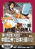 大使閣下の料理人(12) (講談社漫画文庫)