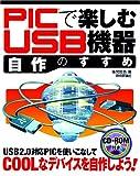 PICで楽しむ USB機器自作のすすめ