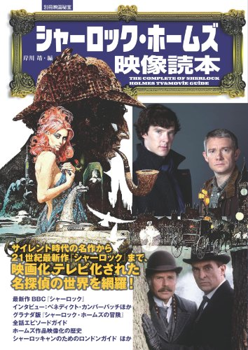別冊映画秘宝シャーロック・ホームズ映像読本 (洋泉社MOOK)