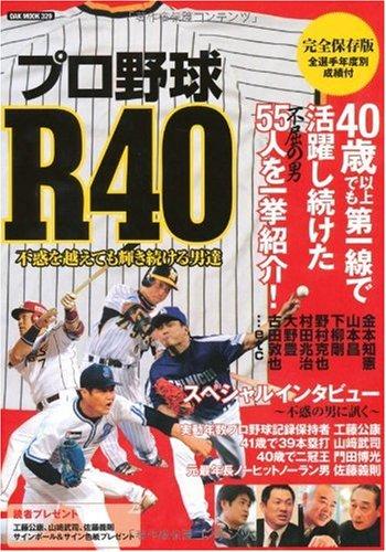 プロ野球R40 ~不惑を超えても輝き続ける男達~ (OAK MOOK 329)