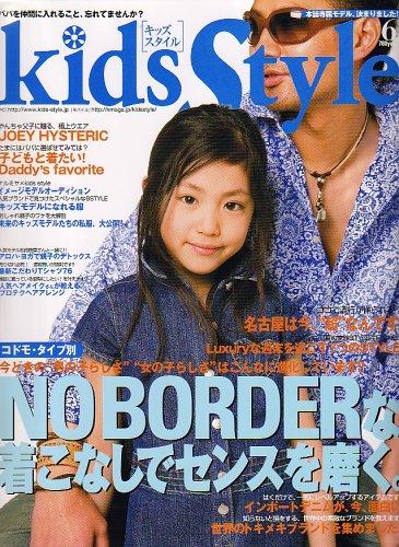 Kids Style (キッズ スタイル) 2006年 06月号 [雑誌]