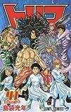 トリコ 41 (ジャンプコミックス)